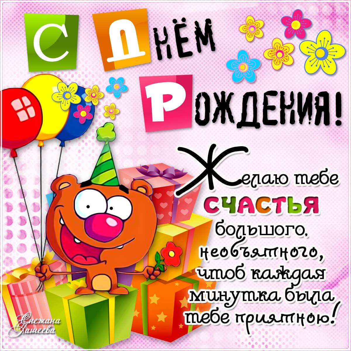 С днем рождения поздравления со стебом