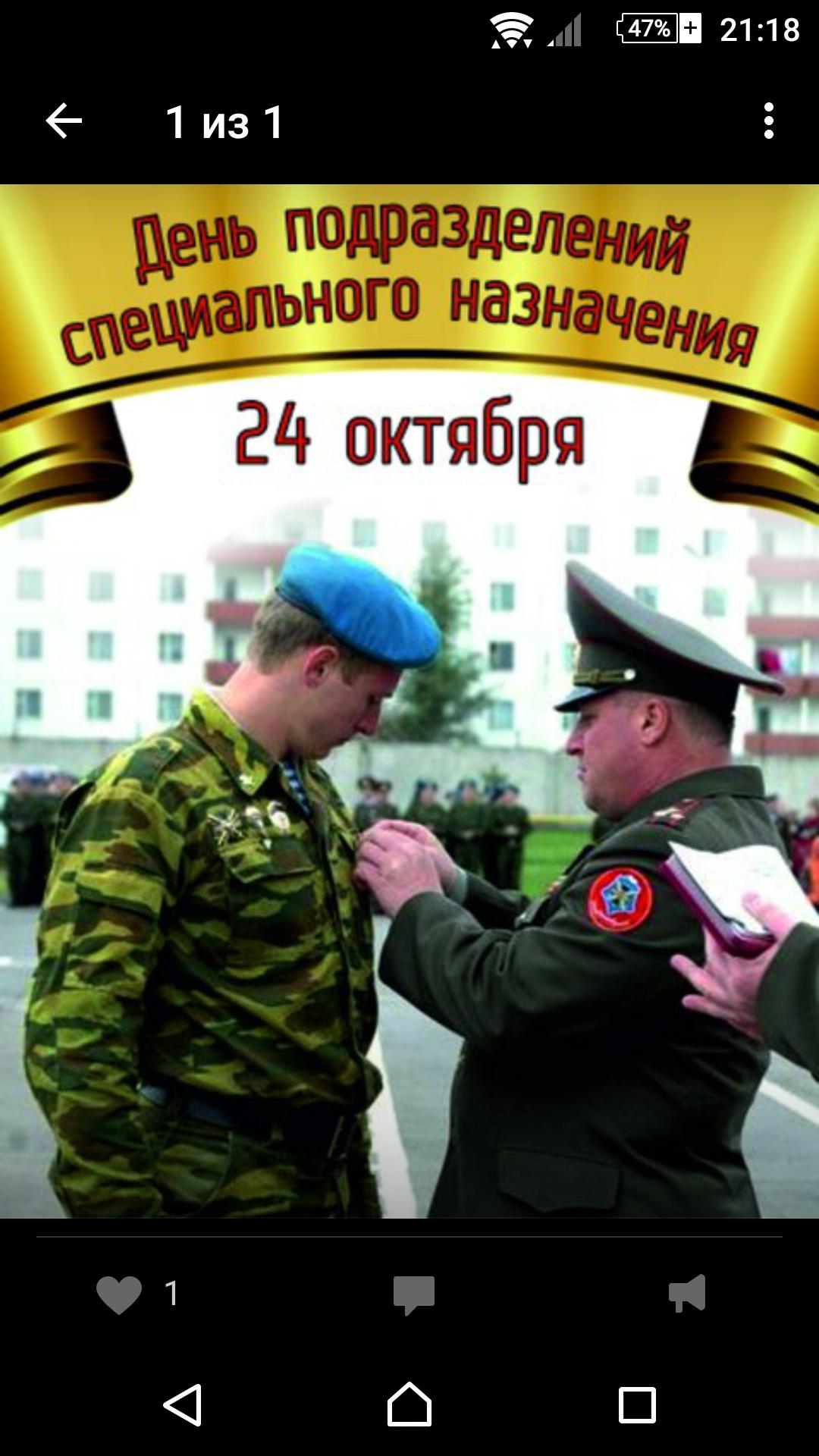 Поздравления с днем подразделения специального подразделения
