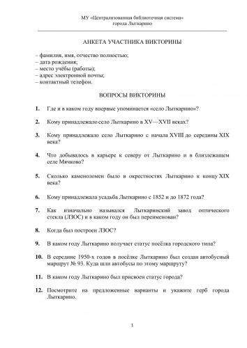 voprosy_victoriny-01.jpg