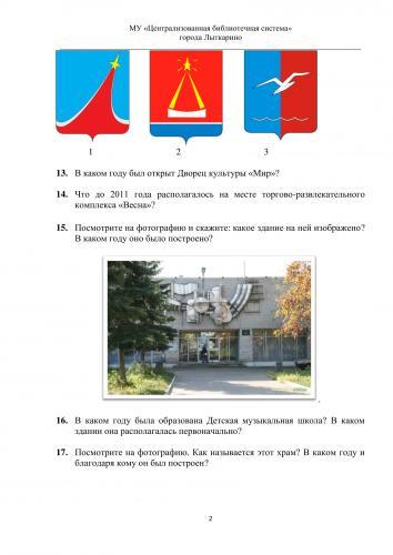 voprosy_victoriny-02.jpg