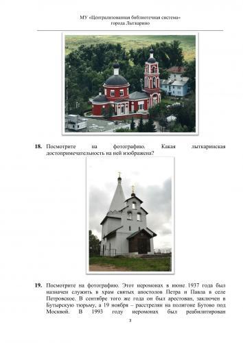 voprosy_victoriny-03.jpg