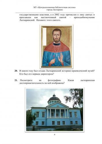 voprosy_victoriny-04.jpg