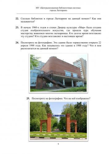 voprosy_victoriny-05.jpg