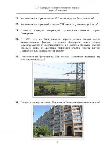 voprosy_victoriny-06.jpg