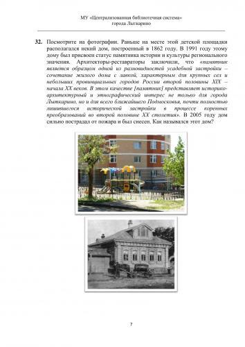 voprosy_victoriny-07.jpg