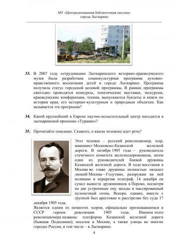 voprosy_victoriny-08.jpg
