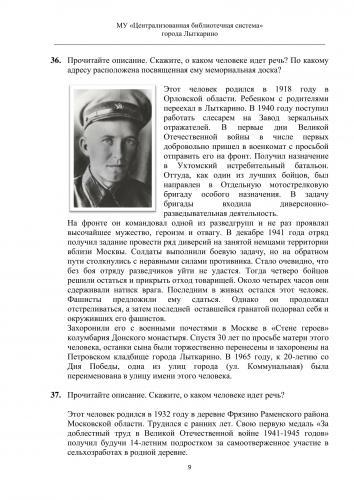 voprosy_victoriny-09.jpg