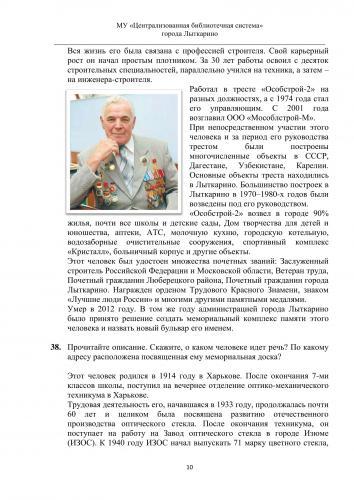 voprosy_victoriny-10.jpg