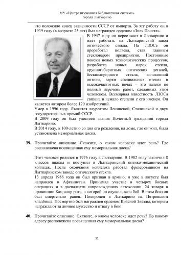 voprosy_victoriny-11.jpg