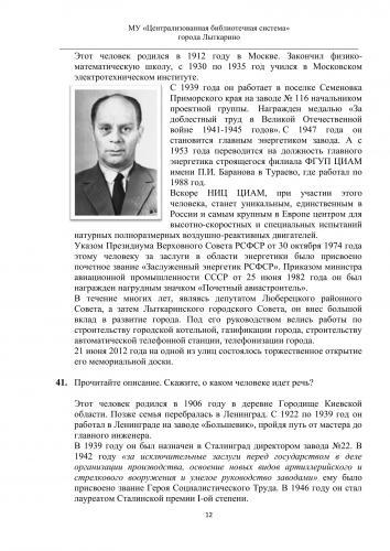 voprosy_victoriny-12.jpg