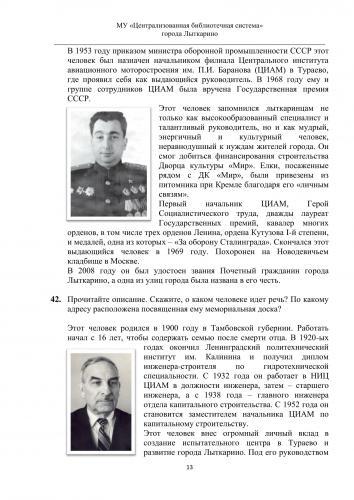 voprosy_victoriny-13.jpg