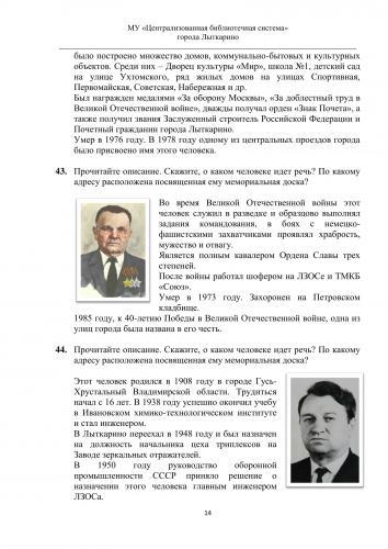 voprosy_victoriny-14.jpg