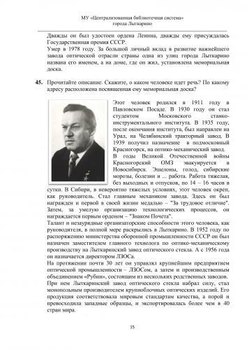 voprosy_victoriny-15.jpg