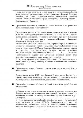 voprosy_victoriny-17.jpg