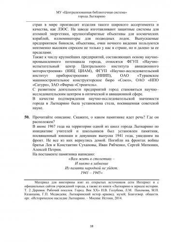 voprosy_victoriny-18.jpg