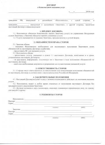 Договор на услуги ЧА 001.jpg