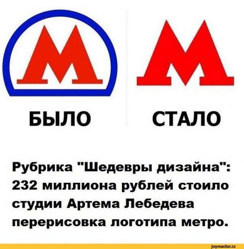 дизайн-метро-артемий-лебедев-логотип-1518734.jpeg