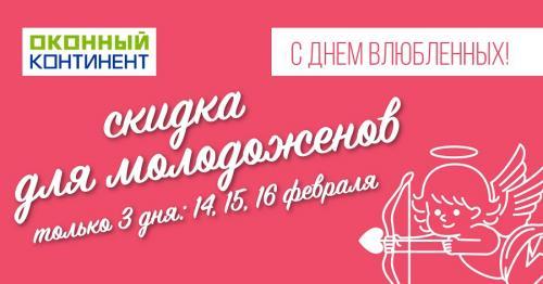 otkryitka_14_fevralya-01.thumb.jpg.35a11