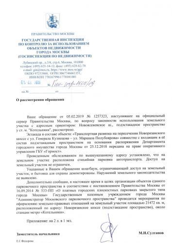 Ответ Гос инспекции по контролю за недвижимостью г. Москвы гин-игр-1507-19 от 05.03.2019.jpg