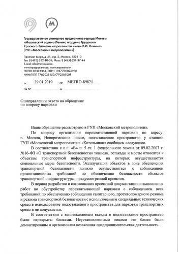 Ответ Московского метрополитена METRO-89821 от 29.01.2019-1.jpg