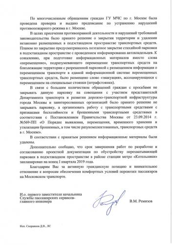 Ответ Московского метрополитена METRO-89821 от 29.01.2019-2.jpg