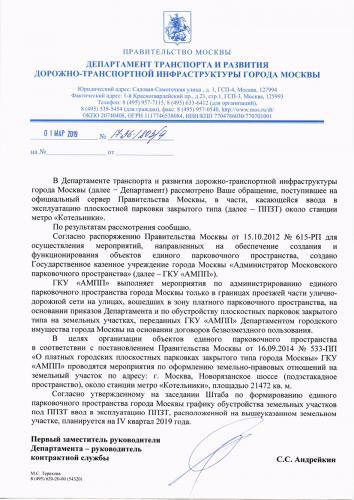 Ответ из Депратамента транспорта Москвы от 01.03.2019.jpg
