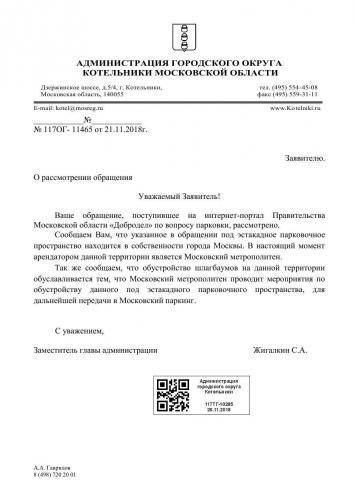 Ответ из Котельников от 21.11.2018.jpg