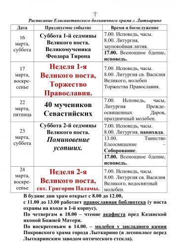 Расписание-богослужений-март.jpg