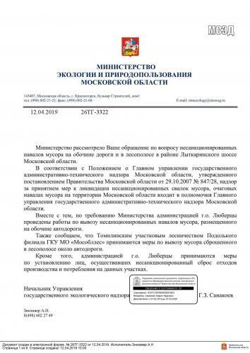 Ответ Минэкологии МО 26ТГ-3322 от 12.04.2019-2.jpg