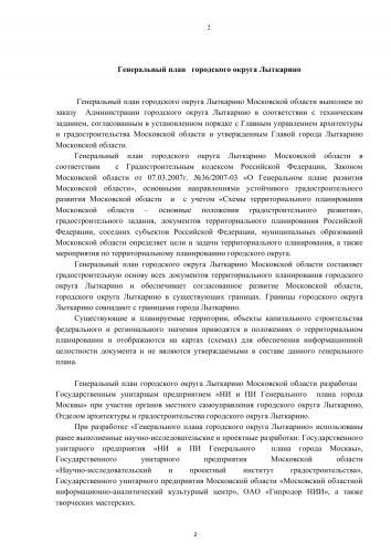Генеральный-план (2)_002.jpg