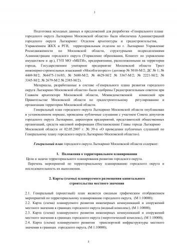 Генеральный-план (2)_003.jpg