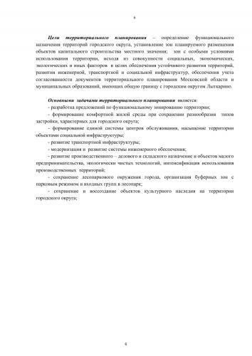 Генеральный-план (2)_006.jpg