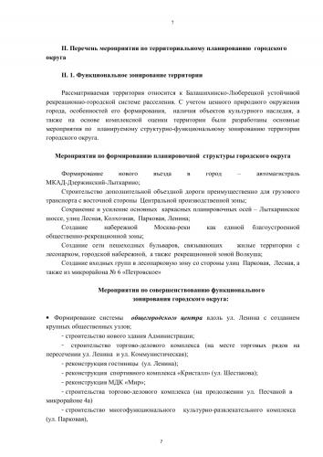 Генеральный-план (2)_007.jpg