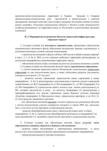 Генеральный-план (2)_009.jpg