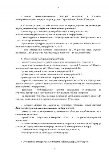 Генеральный-план (2)_010.jpg