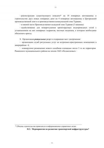 Генеральный-план (2)_011.jpg