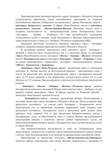Генеральный-план (2)_012.jpg