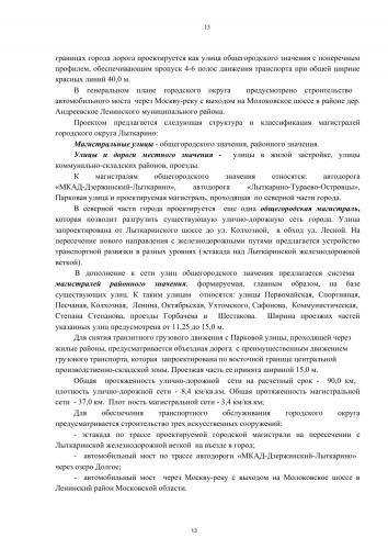 Генеральный-план (2)_013.jpg