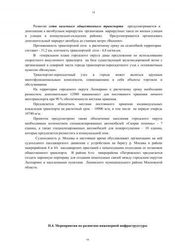 Генеральный-план (2)_014.jpg