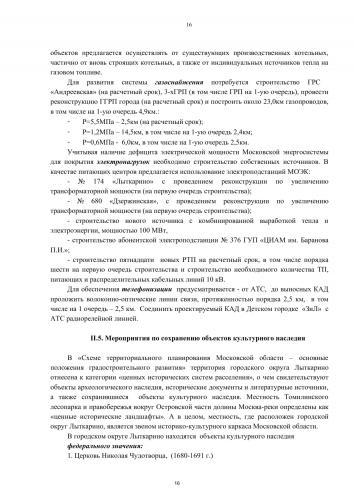 Генеральный-план (2)_016.jpg