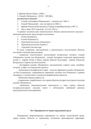 Генеральный-план (2)_017.jpg