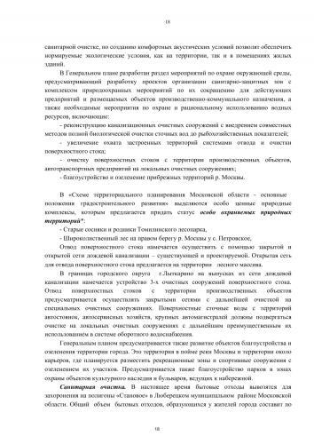 Генеральный-план (2)_018.jpg