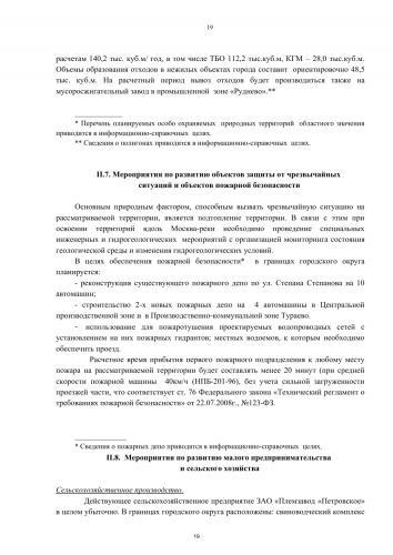 Генеральный-план (2)_019.jpg