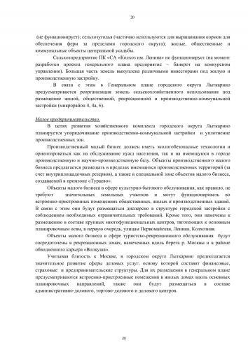 Генеральный-план (2)_020.jpg