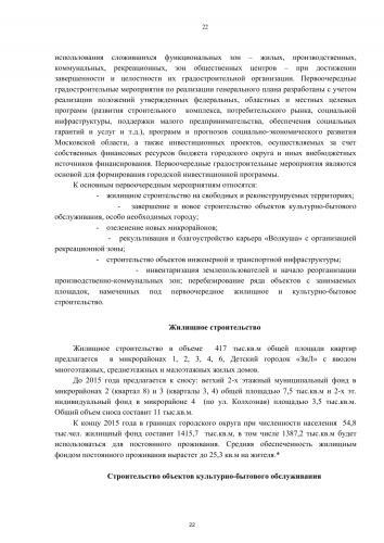 Генеральный-план (2)_022.jpg