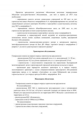 Генеральный-план (2)_023.jpg