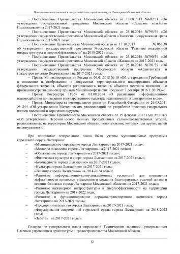 Положение го Лыткарино_018.jpg
