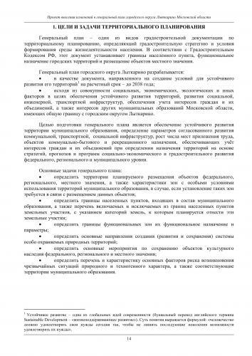 Положение го Лыткарино_020.jpg