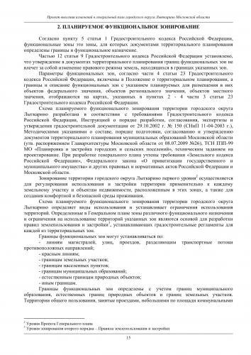 Положение го Лыткарино_021.jpg