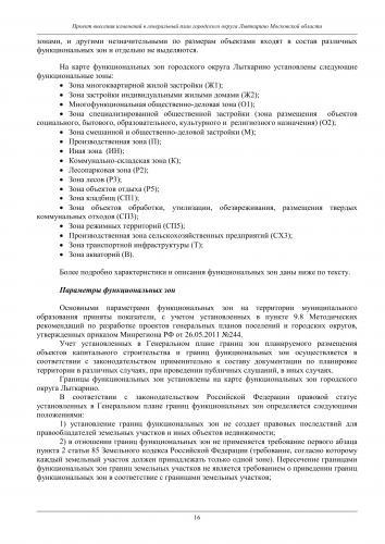 Положение го Лыткарино_022.jpg
